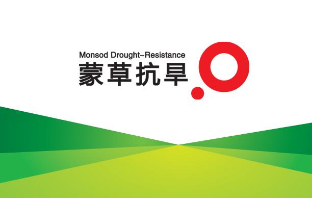 内蒙古和信园蒙草抗旱绿化有限公司——国家园林绿化一级企业.